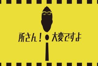 【NHKでキャンプ特集】所さん!大変ですよ「夏スペシャル キャンプが大変ですよ」が放送