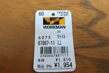 【好きです!マークマン!使えます!ワークマン!】キャンプで使えるワークマンその1